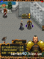 Diablo: Dragon Knight's rise (China) | 240*320