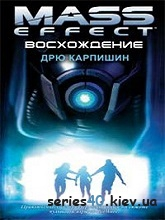 """Дрю Карпишин: """"Восхождение"""" (Mass effect)   240*320"""