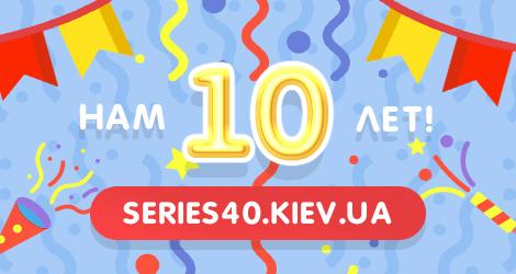 САЙТУ SERIES40.KIEV.UA 10 ЛЕТ!!!