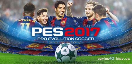 PES 2017 (Мод) | 240*320