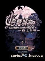Castlevania RPG (Английская версия) | 240*320