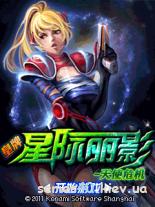 Ace Star Raider Angel Crisis (China) | 240*320